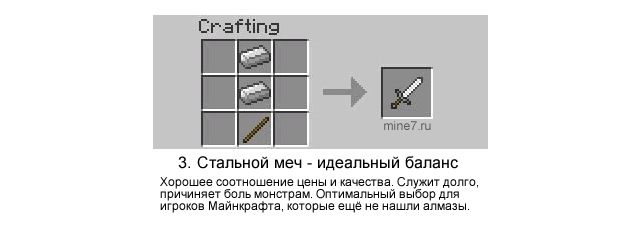 Как сделать меч в майнкрафт