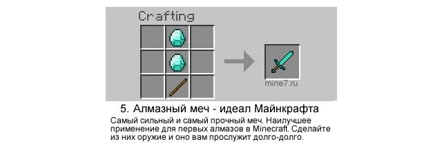 как сделать в майнкрафте меч #5