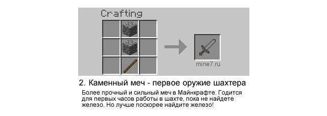 как сделать в майнкрафте меч #2